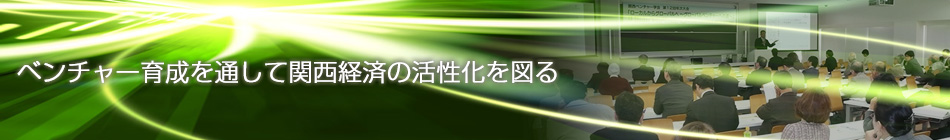 関西ベンチャー学会 ベンチャー育成を通して関西経済の活性化を図る